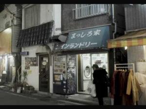 ミュージックビデオロケ地、コインランドリー、松崎ナオ「川べりの家」