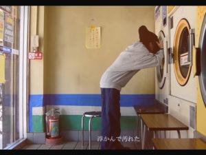 コインランドリーが登場するミュージックビデオ/shannons「深海」